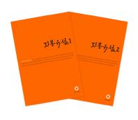 지봉유설 1-2권 세트(올재 클래식스 71-72)(전2권)