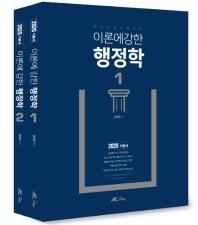 행정학 (2020)(전2권)(이론에 강한)(전2권)
