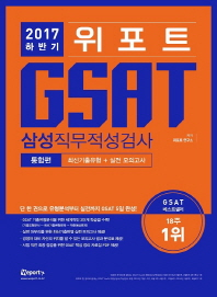 GSAT 삼성직무적성검사 통합편 최신기출유형분석+실전모의고사(2017 하반기)