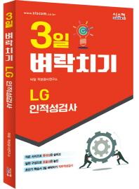 LG 인적성검사