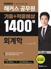 회계학 기출+적중예상 1400제(2018)(해커스 공무원)(개정판)