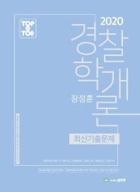 장정훈 경찰학개론 최신기출문제(2020)