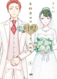 오타쿠에게 사랑은 어려워. 9