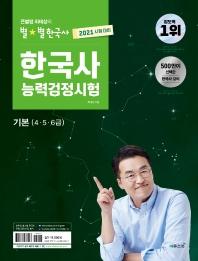 한국사능력검정시험 기본(4, 5, 6급)(2021)(큰별쌤 최태성의 별별한국사)