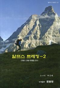 알프스 트레킹. 2: 스위스 3대 트레킹 코스(알프스 시리즈 5)