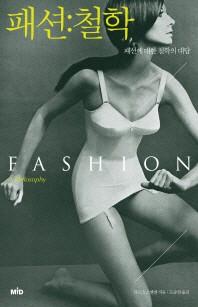 패션 철학