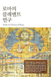로마의 클레멘트 연구(2판)