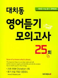 대치동 영어듣기 모의고사 25회(2017)