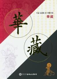 다길 김경호 쓴 전통사경 화장 세트(전5권)