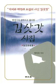 김삿갓 시집