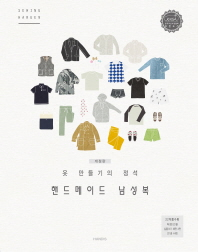 소잉 하루에 Vol. 9: 옷 만들기의 정석 핸드메이드 남성복(개정판)