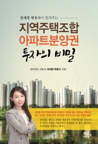 지역주택조합 아파트분양권 투자의 비밀(전세경 변호사가 알려주는)(개정판)