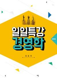 일일특강 경영학(2018)