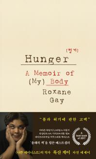 헝거(Hunger)