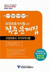 요양보호사시험 적중문제집(2018)(5판)