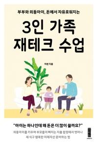 3인 가족 재테크 수업