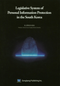 Legislative System of Personal Information Protection in the South Korea