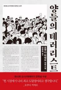 양들의 테러리스트 / 오쿠다 히데오 (제43회 요시카와에이지 문학상 수상작)