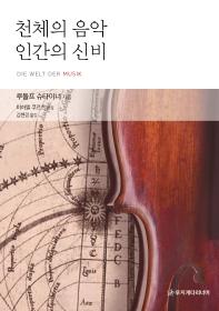 천체의 음악 인간의 신비