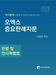 민법 및 민사특별법 오엑스 중요판례지문(2019)(개정판)