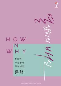 How N Why 열심히의 배신: 문학