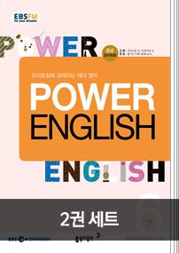 POWER ENGLISH (2018년 5월 + 2018년 6월)