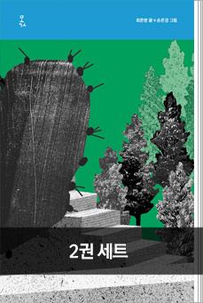 [세트] 테이크아웃 몫 (e오디오북 본문+해설 세트)