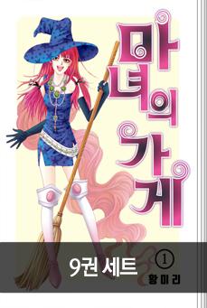 마녀의 가게 9권 완결 세트
