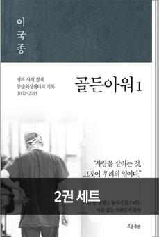 골든아워 e-오디오북 1,2권 세트