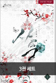 沙風(사풍)(전3권) 세트