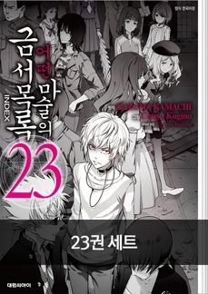 어떤 마술의 금서목록(코믹) 23권 세트