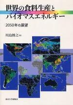 世界の食料生産とバイオマスエネルギ- 세계의 식료생산과 바이오매스 에너지, 세계 식량생산과 바이오매스 에너지 - 2050년의 전망. world food production and biomass energy 일본어원서, 초판