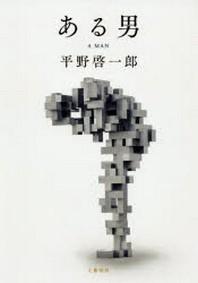 ある男 (2019서점대상 후보작)