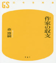 [해외]作家の收支