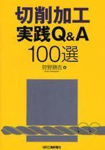 切削加工實踐Q&A100選