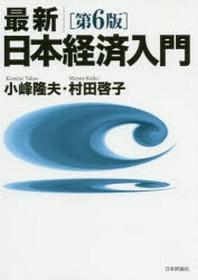 最新|日本經濟入門