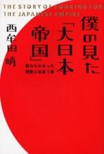 僕の見た「大日本帝國」 敎わらなかった歷史と出會う旅