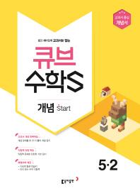 초등 수학 5-2 개념 start(2018)(큐브 수학S)