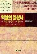 역설의 일본사