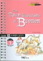 브레멘의 음악가 (교:1,T:1)(영어로 읽는 세계 명작 Spring Series 34)(스프링)