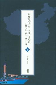 환태평양지역 경제 통합과 중국의 FTA 정책(글로벌 지역학 총서 19)