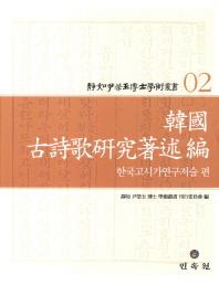 정여 윤영옥 박사 학술총서. 2: 한국고시가연구저술 편(양장본 HardCover)