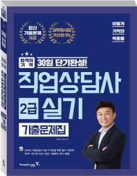직업상담사 2급 실기(2018)(이기적 in)