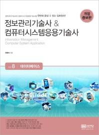 정보관리기술사 & 컴퓨터시스템응용기술사. 8: 데이터베이스(개정증보판)