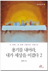 용기를 내어라, 내가 세상을 이겼다. 2(요한복음산책 5)