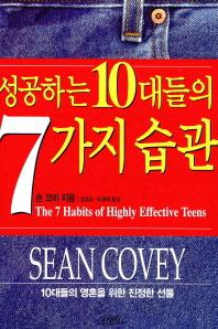 성공하는 10대들의 7가지 습관(개정판)