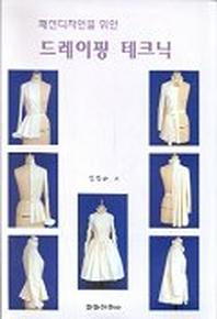 패션디자인을 위한 드레이핑 테크닉