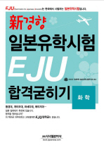 화학: 신경향 일본유학시험 EJU 합격굳히기