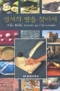 성서의 땅을 찾아서 세트(DVD 8장)