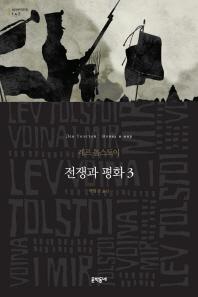 전쟁과 평화. 3(문학동네 세계문학전집 147)(양장본 HardCover)